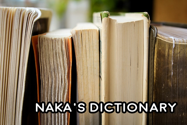naka's dictionary