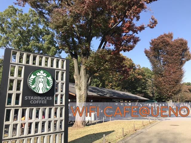 上野でノマドカフェを探すなら!wifi・電源有のスタバ上野恩賜公園店をおすすめする8つの理由!