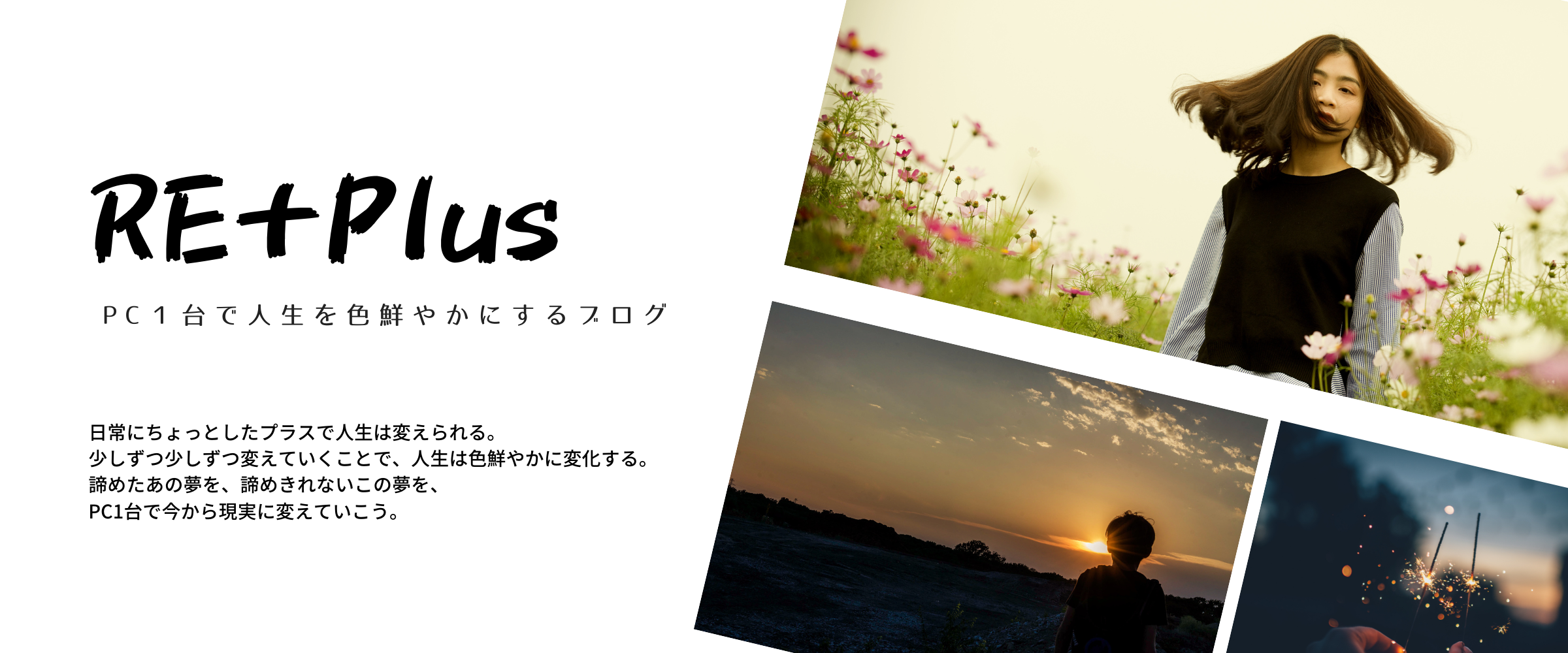 Re+Plus |PC1台で人生を色鮮やかにするブログ