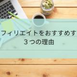 ネットビジネス初心者の副業にアフィリエイトをおすすめする3つの理由!