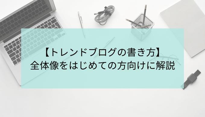 トレンドブログ 書き方 初心者
