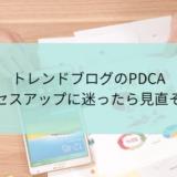 トレンドブログ PDCA 検証方法