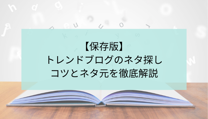 トレンドブログ ネタ探し コツ ネタ元