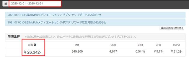 トレンドアフィリ30万円 実績 ad広告
