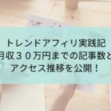 月収30万円までの記事数とアクセス推移を公開!