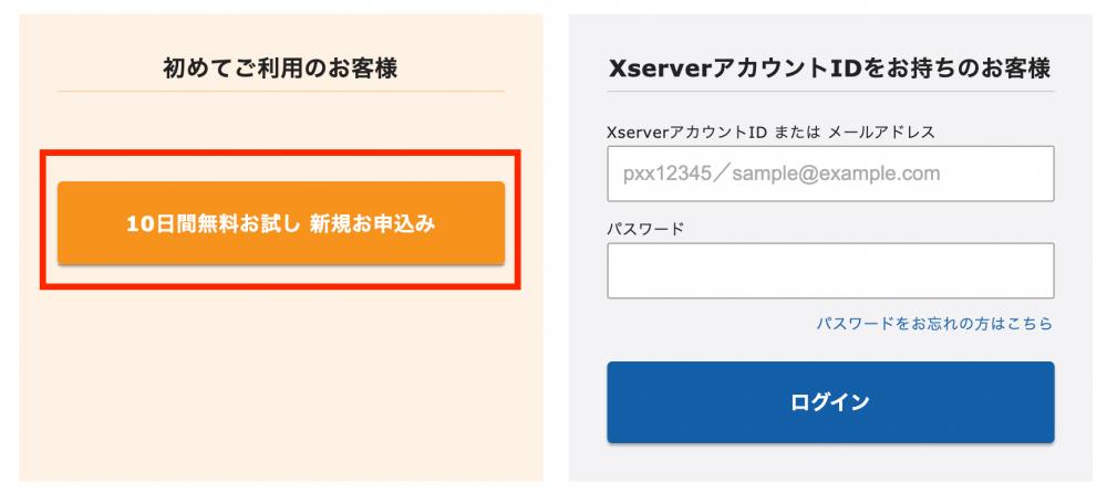 Xサーバー申し込み方法