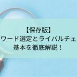 【保存版】キーワード選定とライバルチェックの基本的な方法!