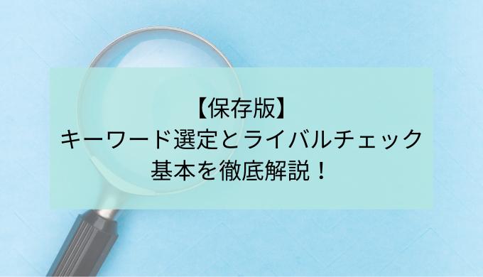 トレンドブログ キーワード選定 ライバルチェック方法 初心者