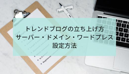 トレンドブログの立ち上げ方!サーバー・ドメイン・ワードプレスの設定方法!